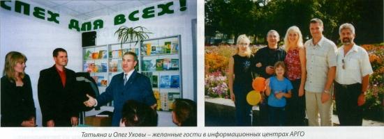 Татьяна и Олег Уховы - желанные гости в информационных центрах АРГО