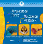 Аппликаторы Ляпко, Массажеры «Фараон»