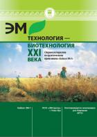 Эм-технология – биотехнология XXI века